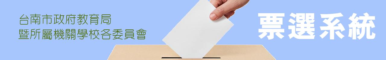 台南市政府教育局暨所屬機關學校各委員會票選系統